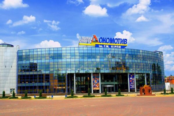 Дворец спорта «Локомотив»